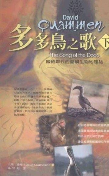 多多鳥之歌(下)