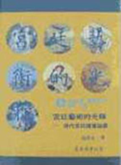 宮廷藝術的光輝─清代宮廷繪畫論叢(平)