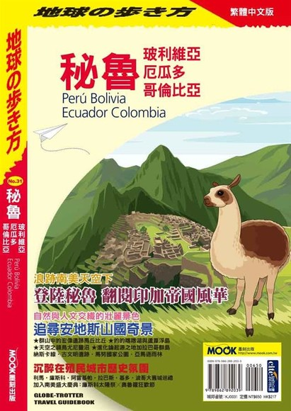秘魯.玻利維亞.厄瓜多.哥倫比亞