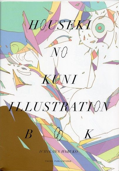 HOUSEKI NO KUNI ILLUSTRATION BOOK