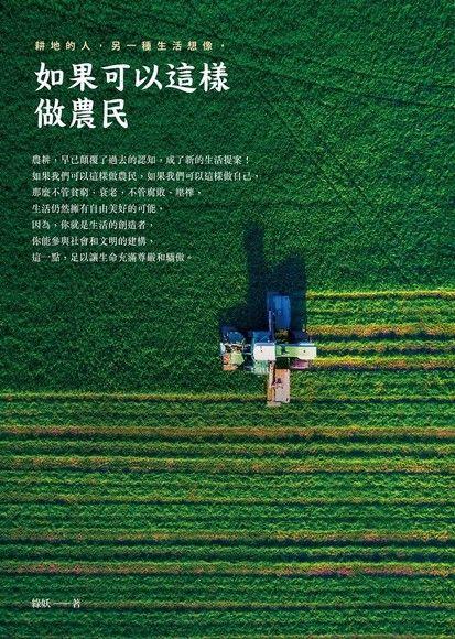 如果可以這樣做農民:耕地的人,另一種生活想像