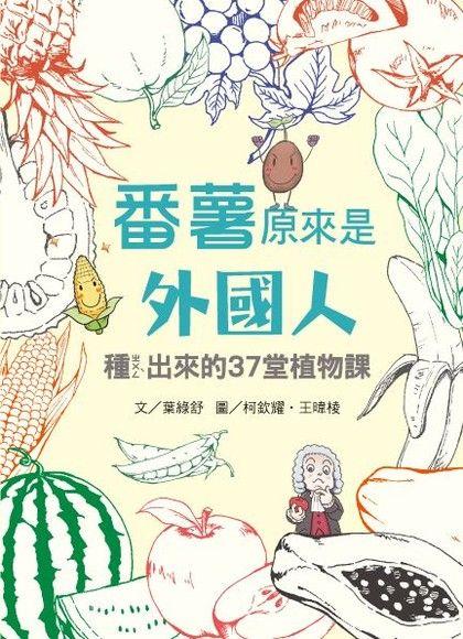 番薯原來是外國人:種ㄓㄨㄥˋ出來的37堂植物課