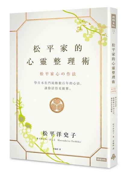 活得更優雅: 讓氣質與美麗成為一種日常習慣,日本華族流傳數百年的心靈秘訣。