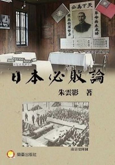 日本必敗論