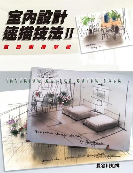 室內設計速描技法. II, 空間素描草圖(平裝)