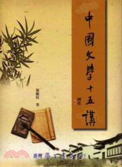 中國文學十五講