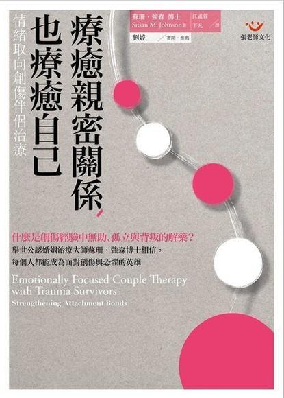 療癒親密關係,也療癒自己: 情緒取向創傷伴侶治療