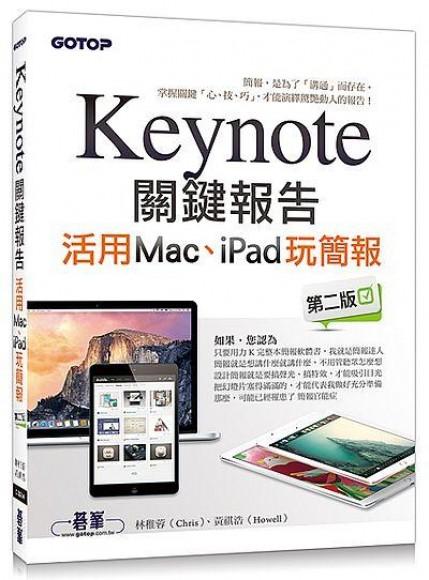 Keynote關鍵報告:活用Mac、iPad玩簡報(第二版)