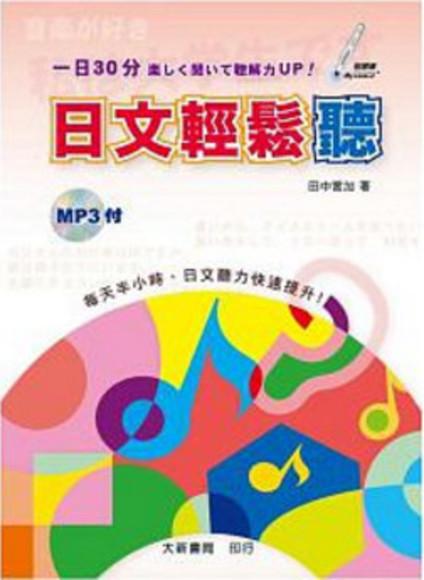 日文輕鬆聽(附MP3 CD1片)