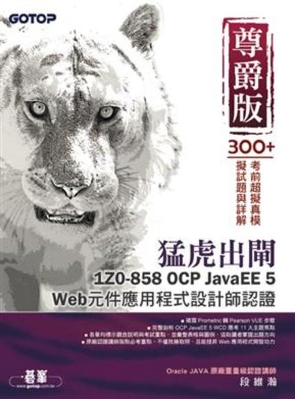 猛虎出閘尊爵版:1Z0-858 OCP JavaEE 5 Web元件應用程式設計師認證