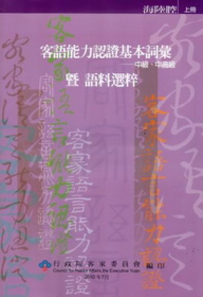 客語能力認證基本詞彙:中級、中高級暨語料選粹-上冊〈海陸版〉