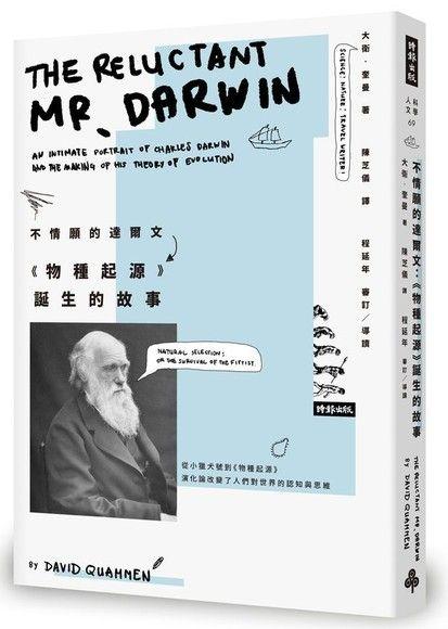 不情願的達爾文