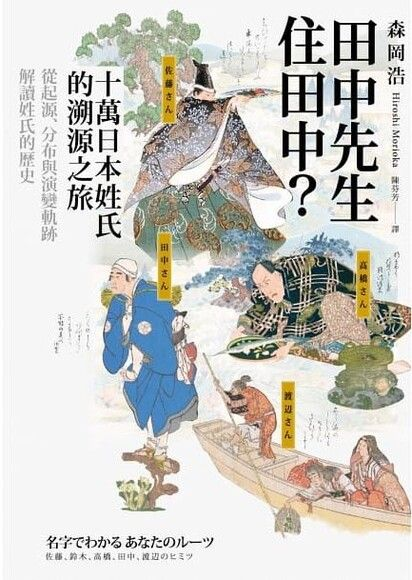 田中先生住田中?十萬日本姓氏的溯源之旅,從起源、分布與演變軌跡解讀姓氏的歷史