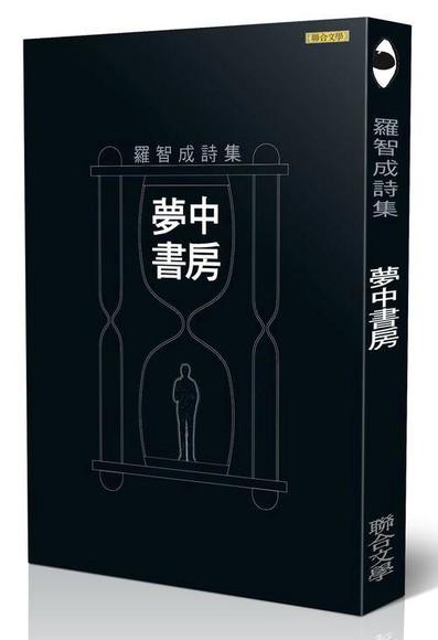 夢中書房:羅智成詩集