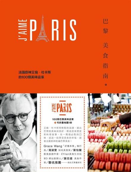 巴黎美食指南: 法國廚神艾倫.杜卡斯的100個美味店家
