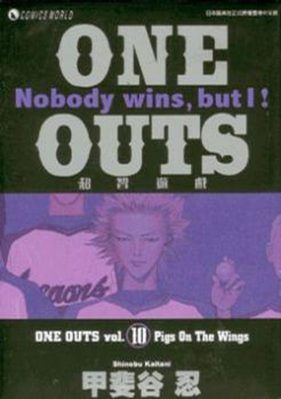 ONE OUTS 超智遊戲 10