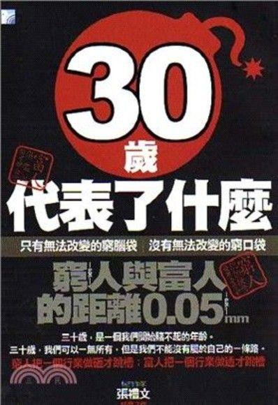 30歲代表了什麼:窮人與富人的距離0.05mm