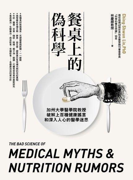 餐桌上的偽科學