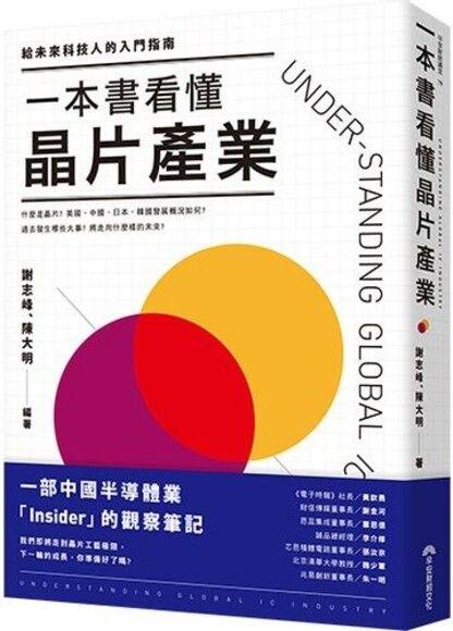 一本書看懂晶片產業