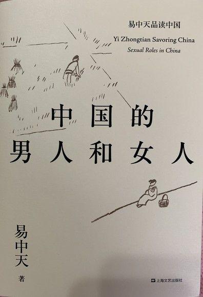 中國的男人和女人