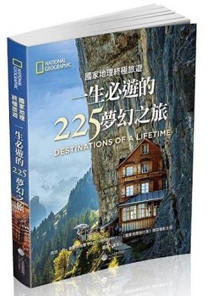 國家地理終極旅遊: 全球225大最佳夢幻景點