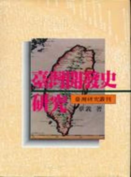 台灣開發史研究(精裝)(平裝)