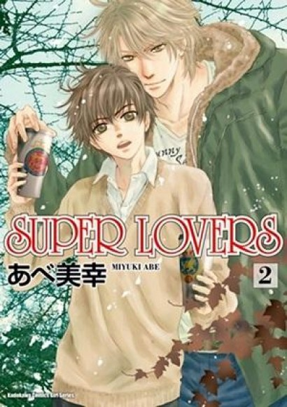 SUPER LOVERS(02)