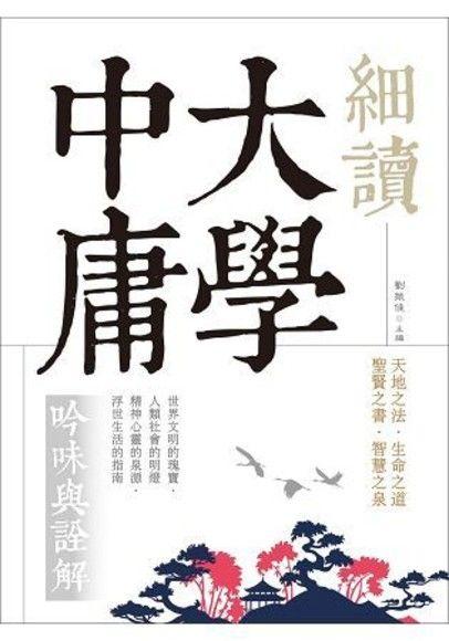 細讀大學中庸:吟味與詮解(原典全注音、難字注音、白話文解)(20K)