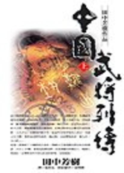 中國武將列傳 (上)