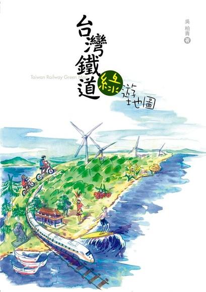 台灣鐵道綠遊地圖