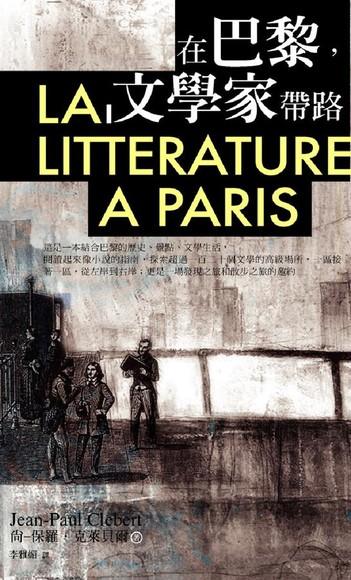 在巴黎,文學家帶路(平裝)