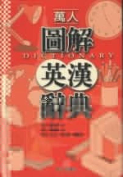 萬人圖解英漢辭典