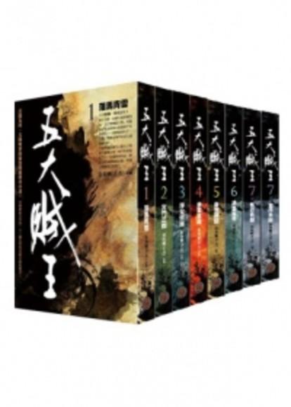 五大賊王1~7套書(全八冊)
