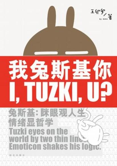 我兔斯基你 I,Tuzki,U?