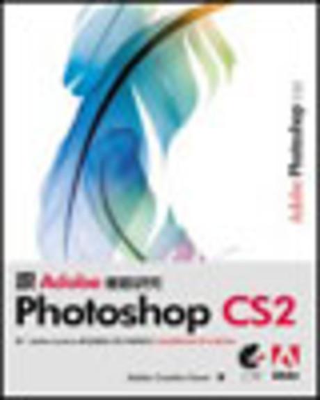 跟Adobe徹底研究Photoshop CS2