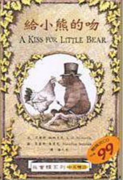 給小熊的吻