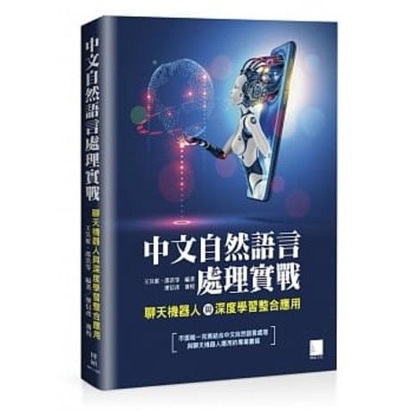 中文自然語言處理實戰