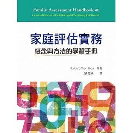 家庭評估實務:概念與方法的學習手冊