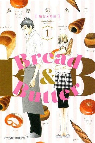 麵包&奶油 1