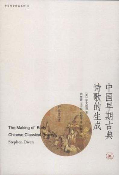 中國早期古典詩歌的生成