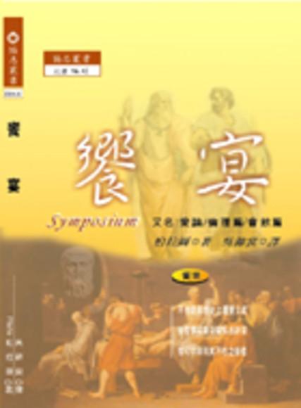 饗宴 Symposium