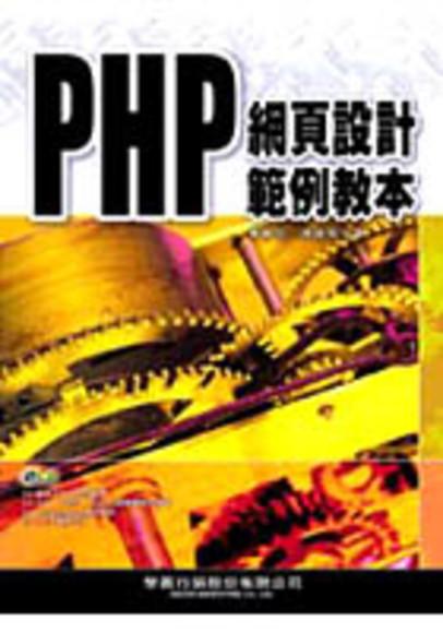 PHP 網頁設計範例教本