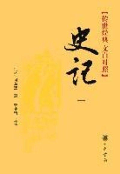 史記(傳世經典文白對照)(全四冊)