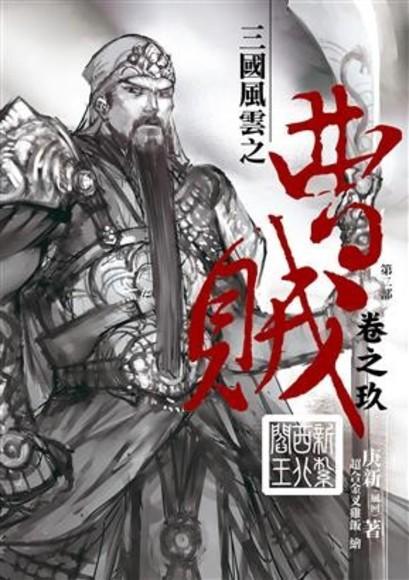 曹賊(第二部)(09):新紮西北閻王