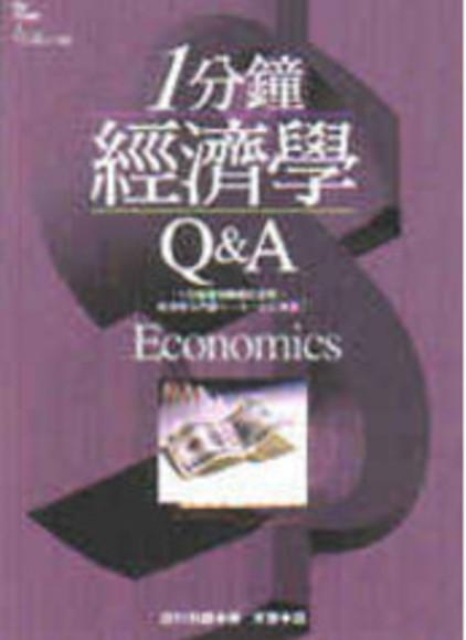 1分鐘經濟學QandA