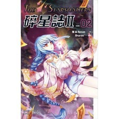 碎星誌Ⅱ vol.02