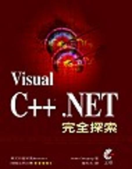 Visual c++.Net 完全探索