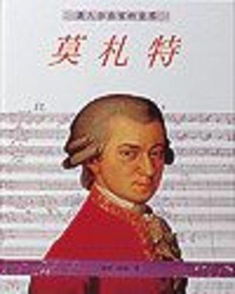 進入作曲家的世界-莫札特