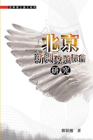 北京新興家庭教會研究