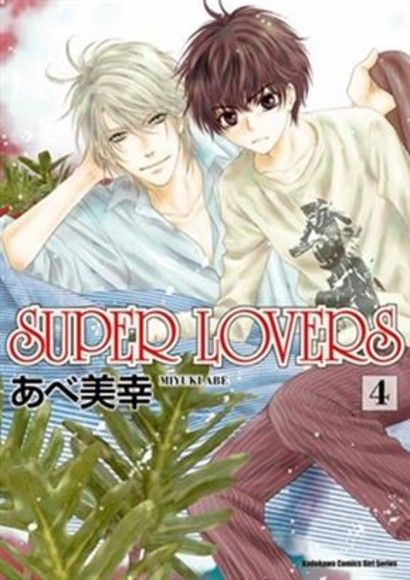 SUPER LOVERS(04)
